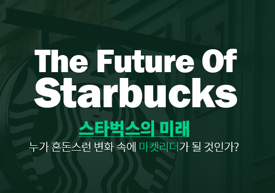스타벅스의 미래(The Future Of Starbucks)